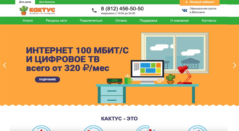 Интернет провайдер Кактус