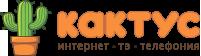 Интернет провайдер Кактус лого