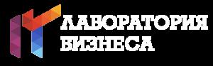 АйТи лаборатория Бизнеса